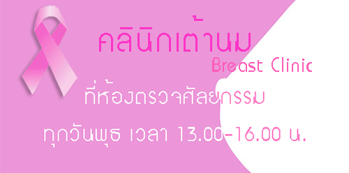 breast clinic
